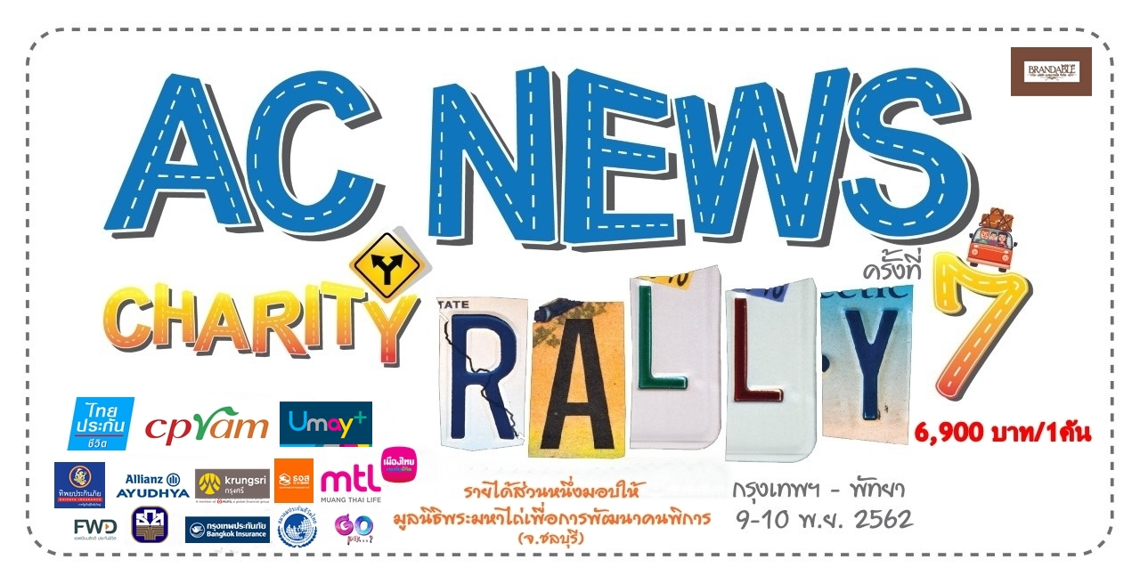 AC NEWS Charity Rally 7th